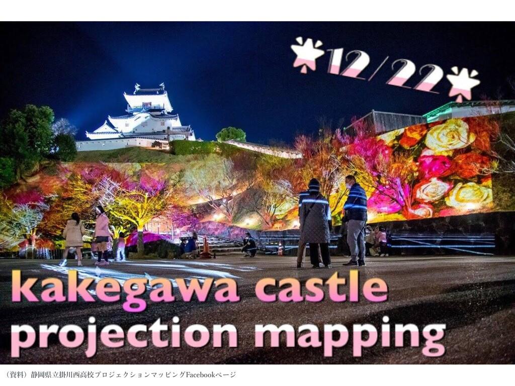 (資料)静岡県⽴掛川⻄⾼校 Facebook
