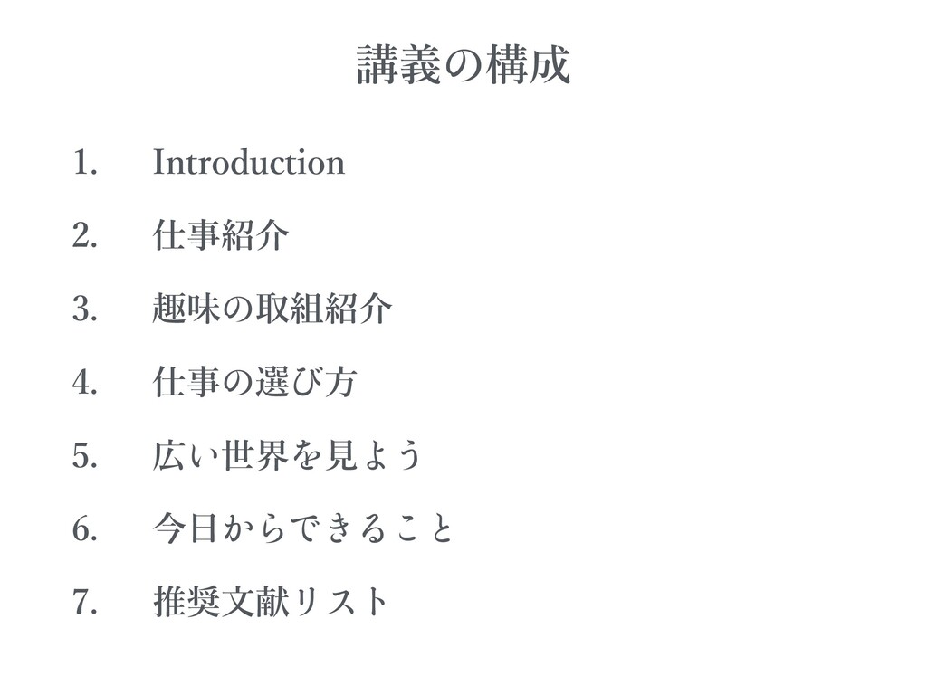 1. Introduction 2. 仕事紹介 3. 趣味 取組紹介 4. 仕事 選 ⽅ 5....