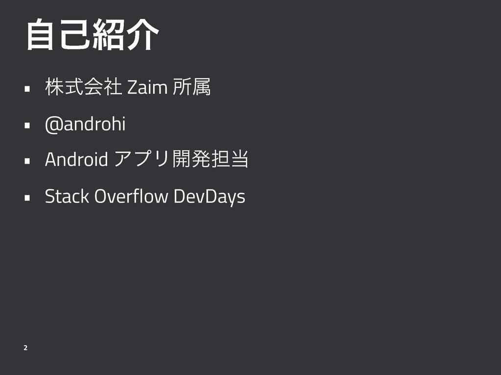 ࣗݾհ • גࣜձࣾ Zaim ॴଐ • @androhi • Android ΞϓϦ։ൃ୲...