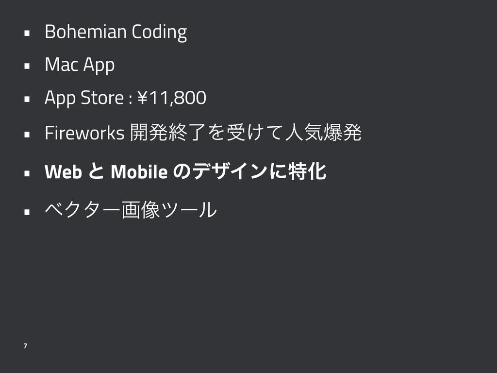 • Bohemian Coding • Mac App • App Store : ¥11,8...