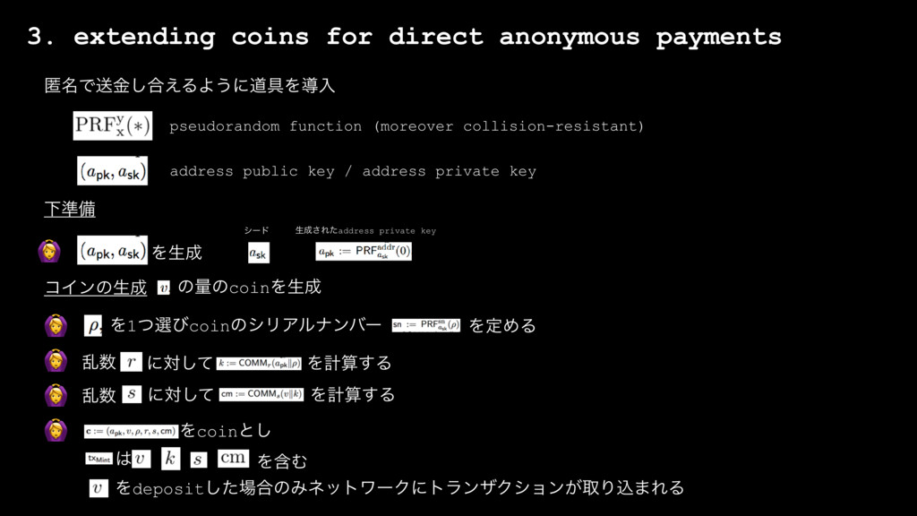 3. extending coins for direct anonymous payment...