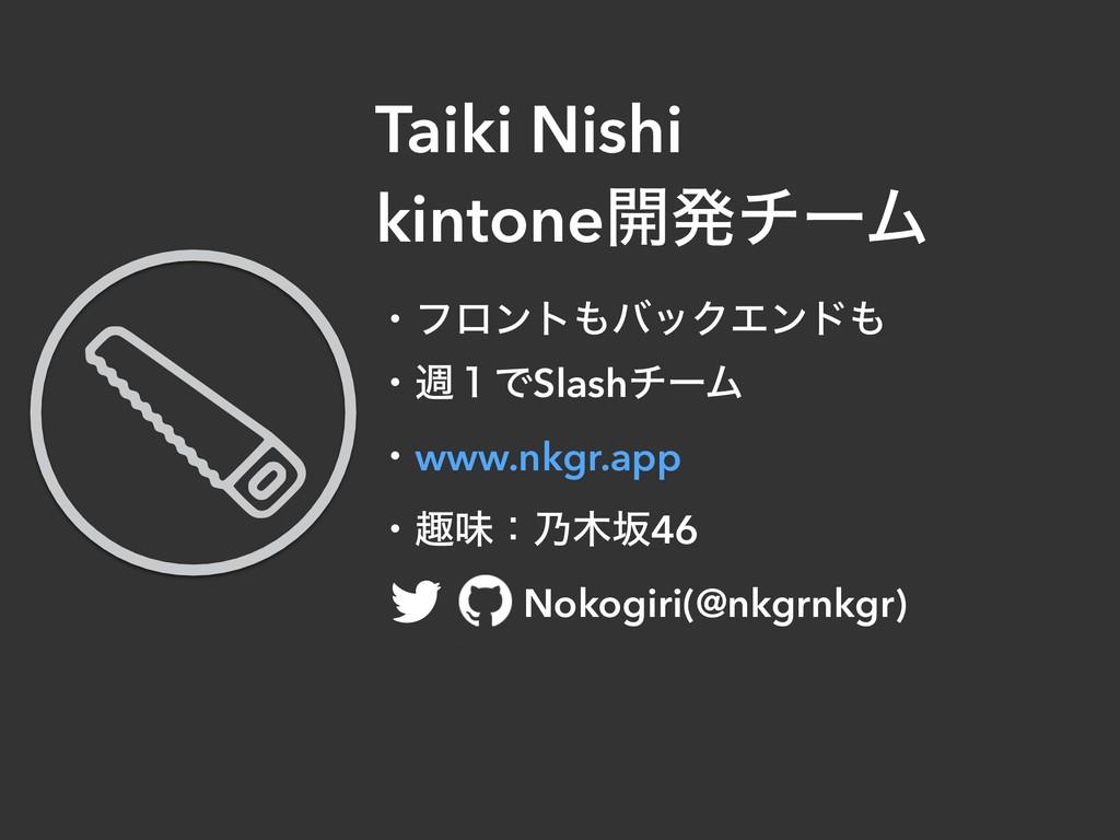Taiki Nishi kintone։ൃνʔϜ ɾϑϩϯτόοΫΤϯυ ɾि̍ͰSlas...