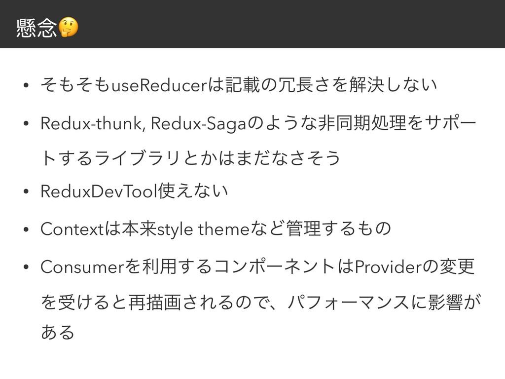 ݒ೦ • ͦͦuseReducerهࡌͷ͞Λղܾ͠ͳ͍ • Redux-thunk,...