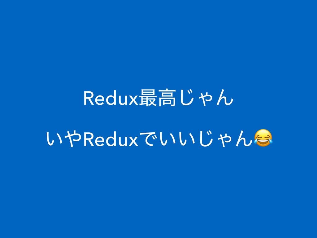 Redux࠷ߴ͡ΌΜ ͍ReduxͰ͍͍͡ΌΜ