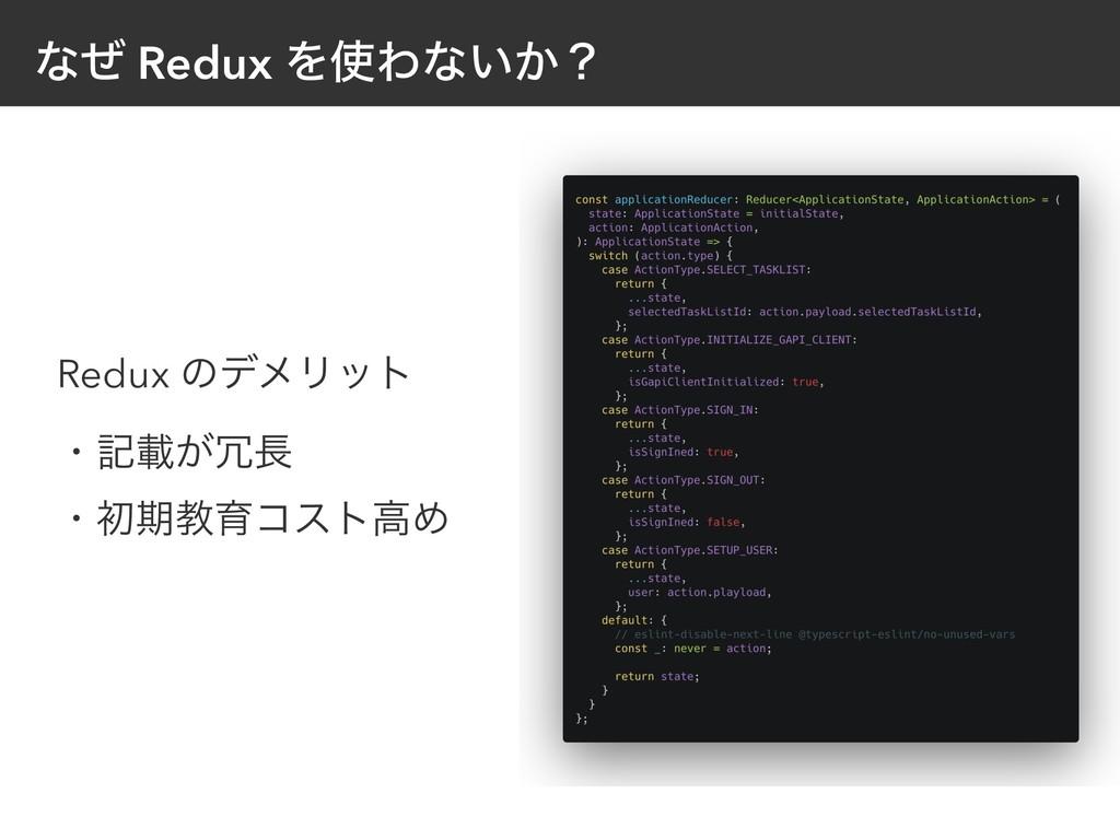 ͳͥ Redux ΛΘͳ͍͔ʁ Redux ͷσϝϦοτ ɾهࡌ͕ ɾॳظڭҭίετߴΊ