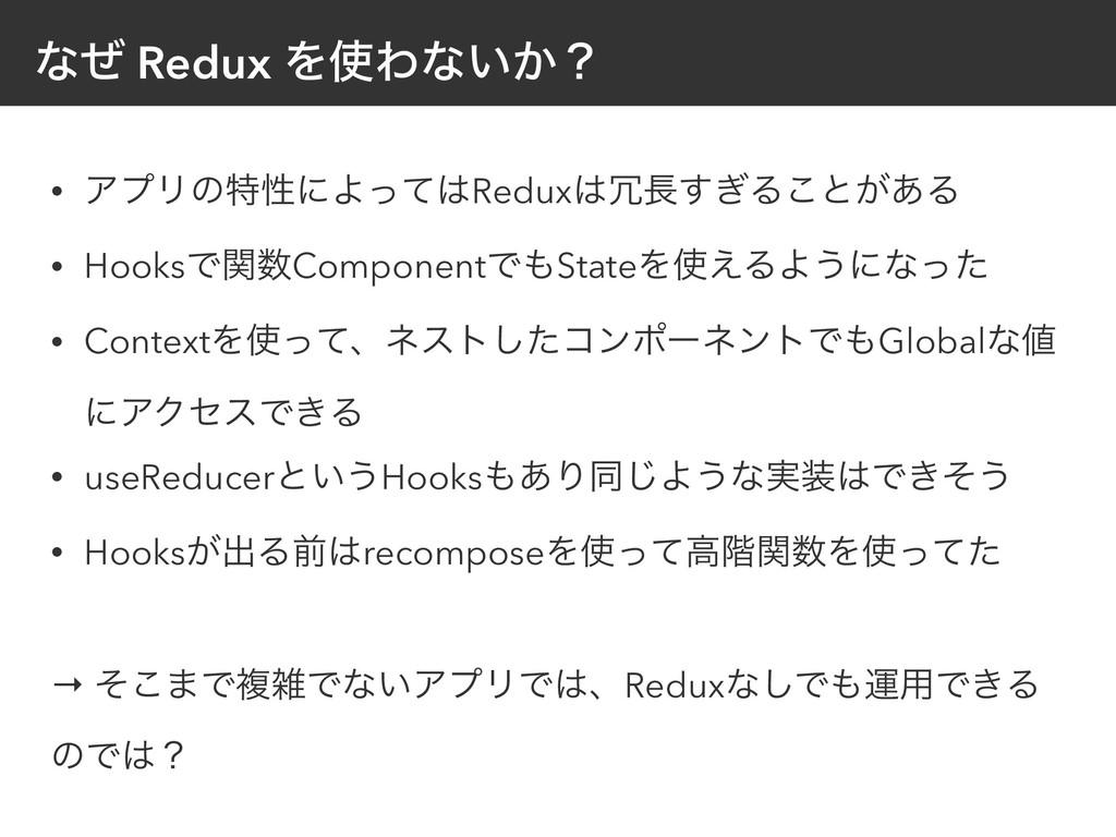 ͳͥ Redux ΛΘͳ͍͔ʁ • ΞϓϦͷಛੑʹΑͬͯRedux͗͢Δ͜ͱ͕͋Δ ...