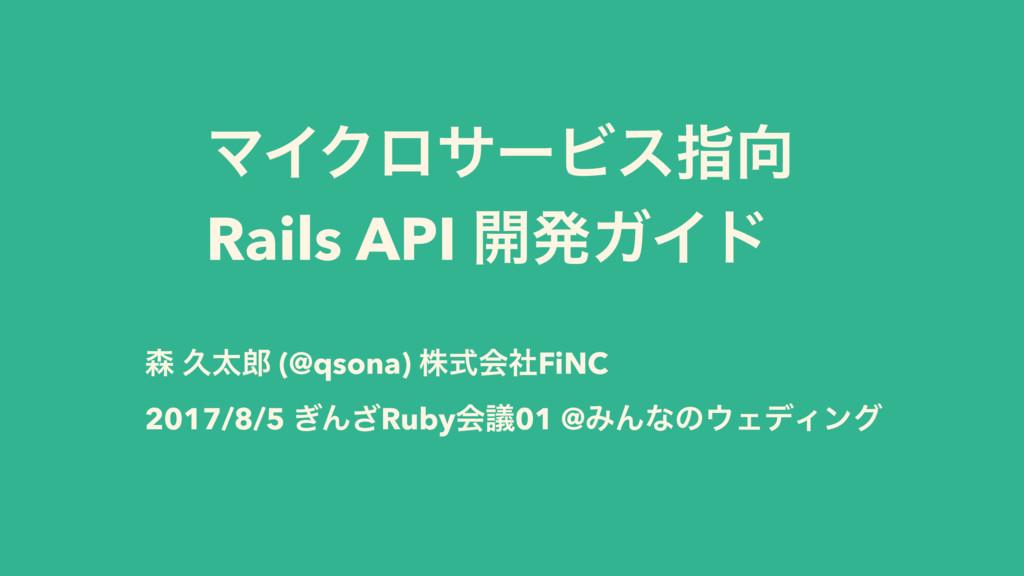 ϚΠΫϩαʔϏεࢦ Rails API ։ൃΨΠυ  ٱଠ (@qsona), גࣜձࣾ...