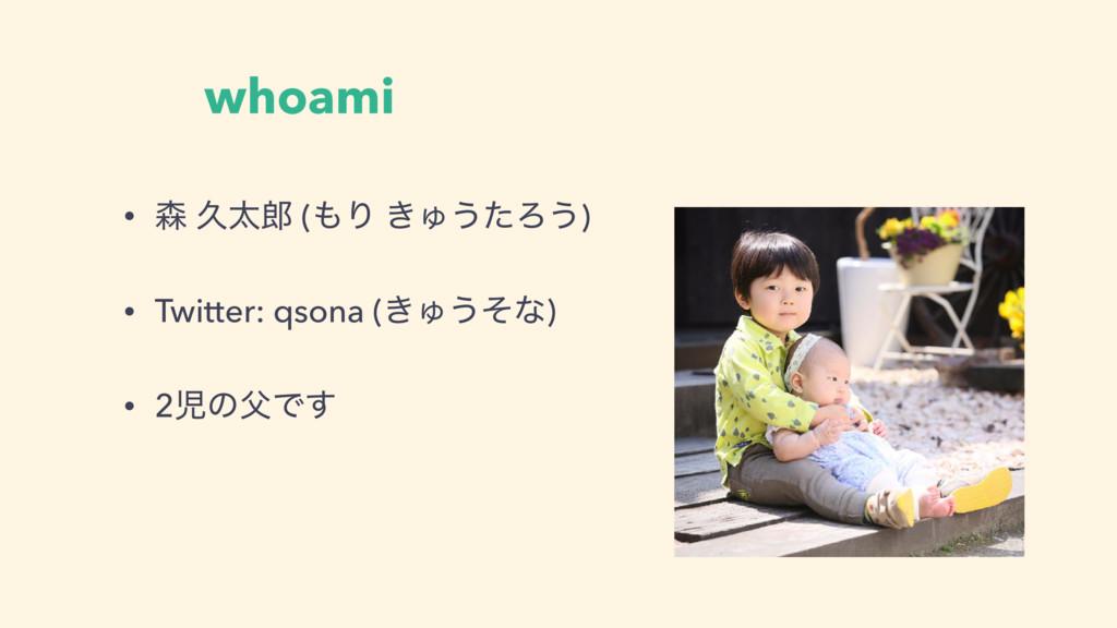whoami •  ٱଠ (Γ ͖Ύ͏ͨΖ͏) • Twitter: qsona (͖Ύ...