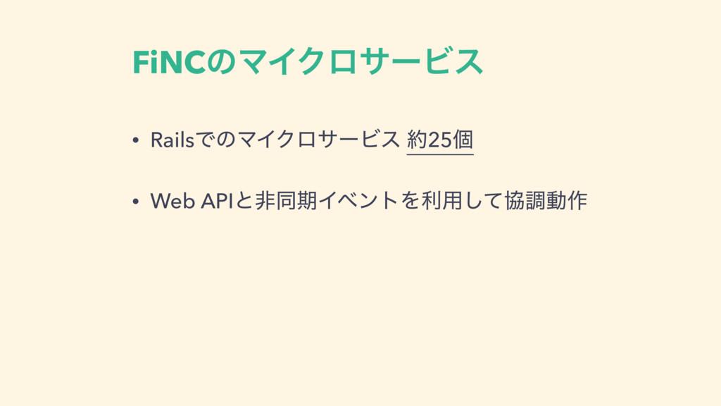FiNCͷϚΠΫϩαʔϏε • RailsͰͷϚΠΫϩαʔϏε 25ݸ • Web APIͱ...