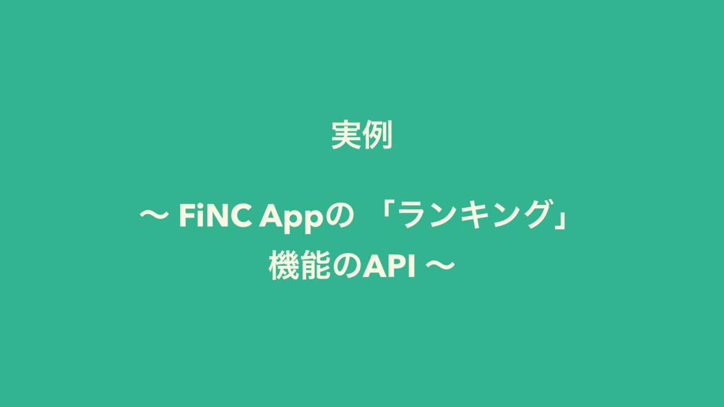 ࣮ྫ ʙ FiNC Appͷ ʮϥϯΩϯάʯ ػͷAPI ʙ