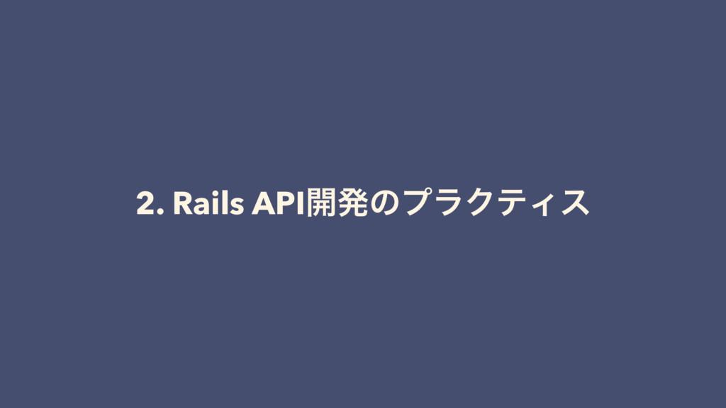 2. Rails API։ൃͷϓϥΫςΟε