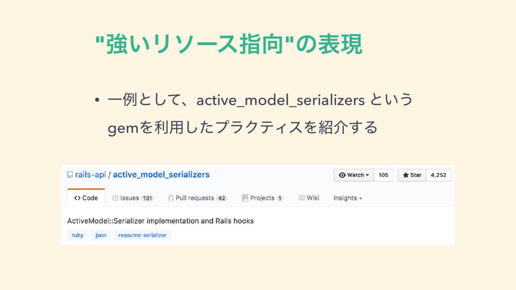 """ڧ͍Ϧιʔεࢦ""ͷදݱ • Ұྫͱͯ͠ɺactive_model_serializers ..."