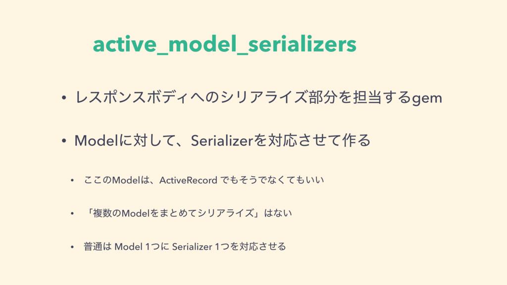 active_model_serializers • ϨεϙϯεϘσΟͷγϦΞϥΠζ෦Λ୲...