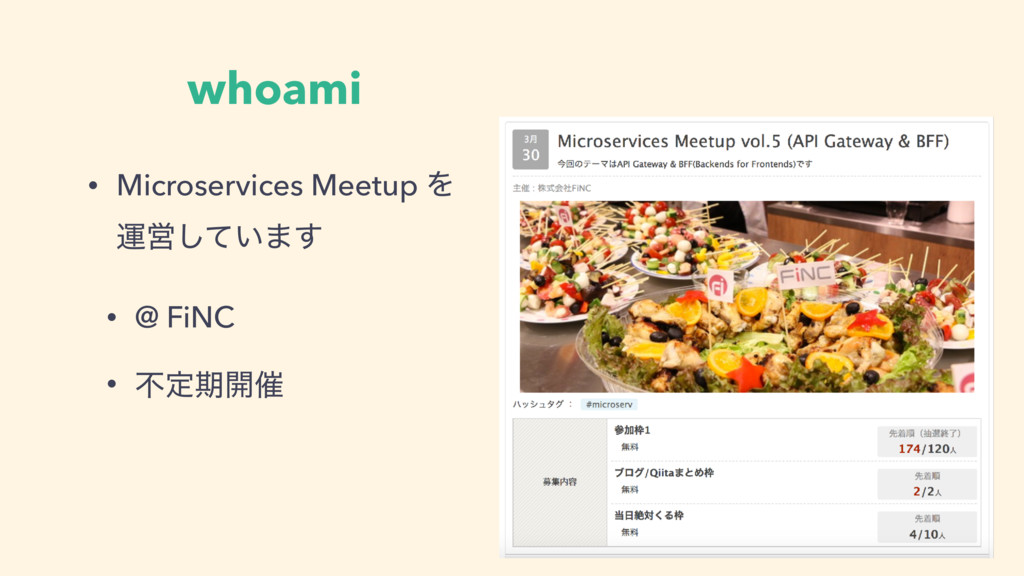 whoami • Microservices Meetup Λ ӡӦ͍ͯ͠·͢ • @ Fi...