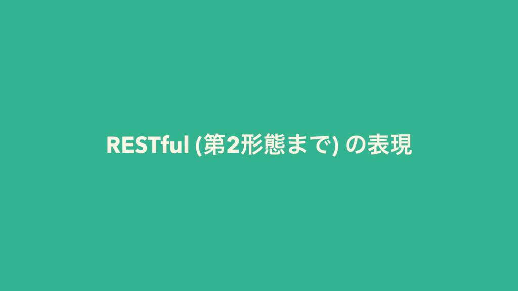 RESTful (ୈ2ܗଶ·Ͱ) ͷදݱ