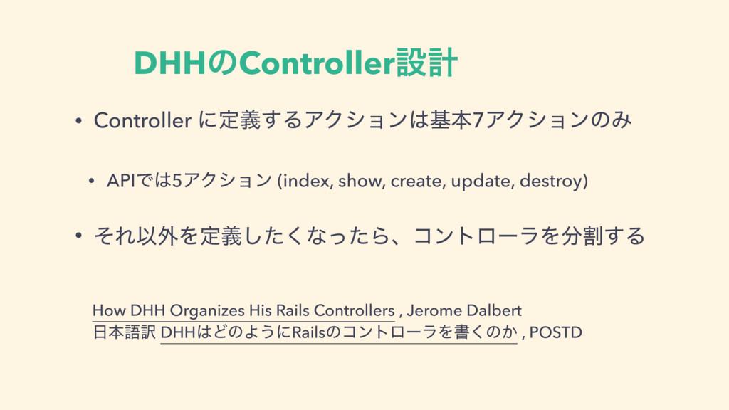 DHHͷControllerઃܭ • Controller ʹఆٛ͢ΔΞΫγϣϯجຊ7ΞΫγ...