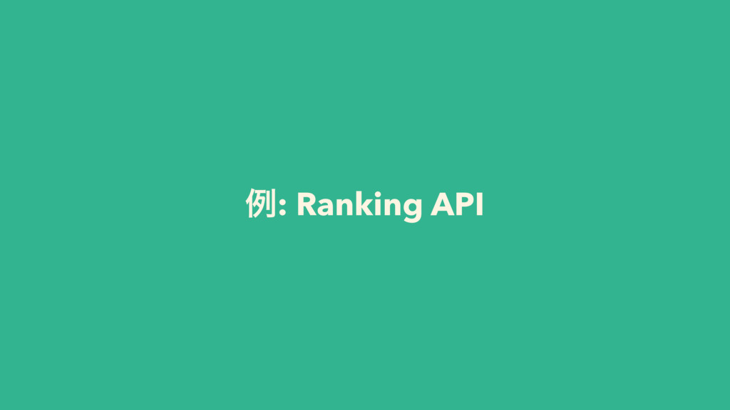 ྫ: Ranking API