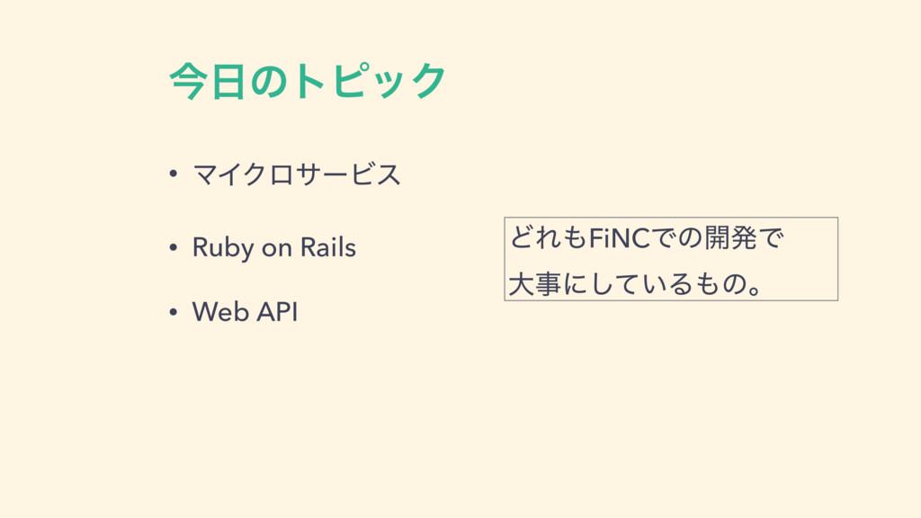 ࠓͷτϐοΫ • ϚΠΫϩαʔϏε • Ruby on Rails • Web API ͲΕ...