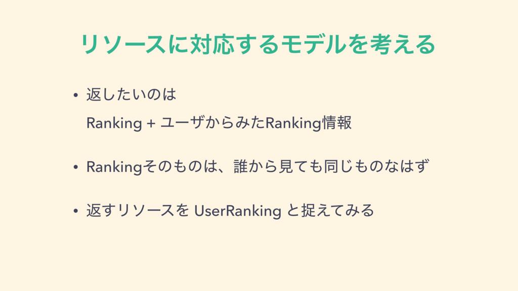 ϦιʔεʹରԠ͢ΔϞσϧΛߟ͑Δ • ฦ͍ͨ͠ͷ  Ranking + Ϣʔβ͔ΒΈͨRa...