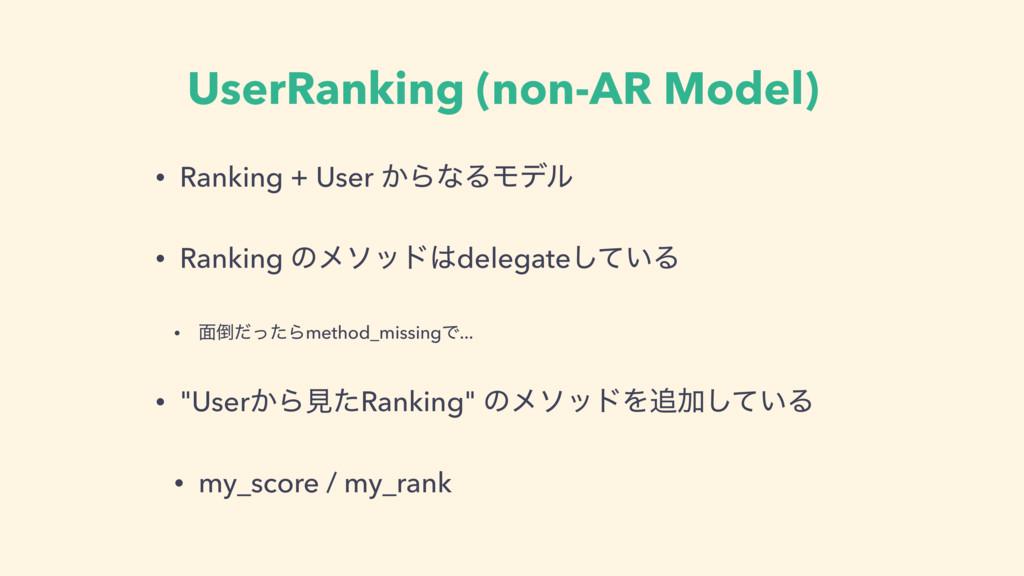 UserRanking (non-AR Model) • Ranking + User ͔Βͳ...