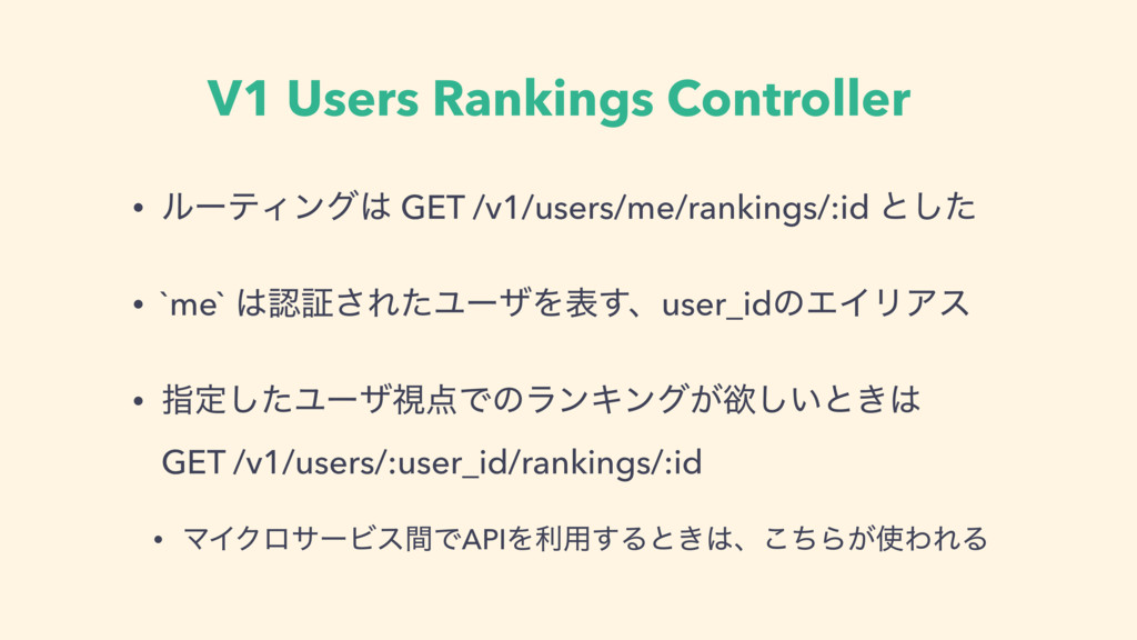 V1 Users Rankings Controller • ϧʔςΟϯά GET /v1/...