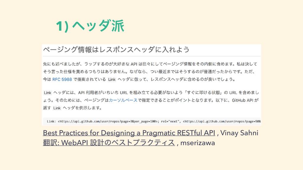 1) ϔομ Best Practices for Designing a Pragmati...