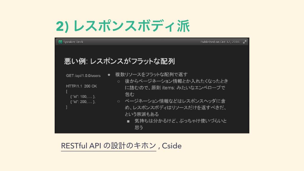2) ϨεϙϯεϘσΟ RESTful API ͷઃܭͷΩϗϯ , Cside