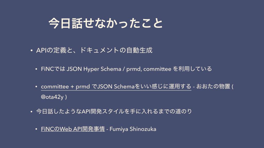 ࠓͤͳ͔ͬͨ͜ͱ • APIͷఆٛͱɺυΩϡϝϯτͷࣗಈੜ • FiNCͰ JSON ...