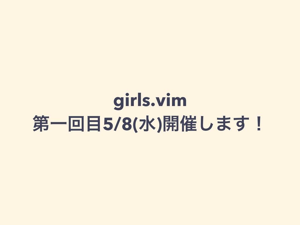girls.vim ୈҰճ5/8(ਫ)։࠵͠·͢ʂ