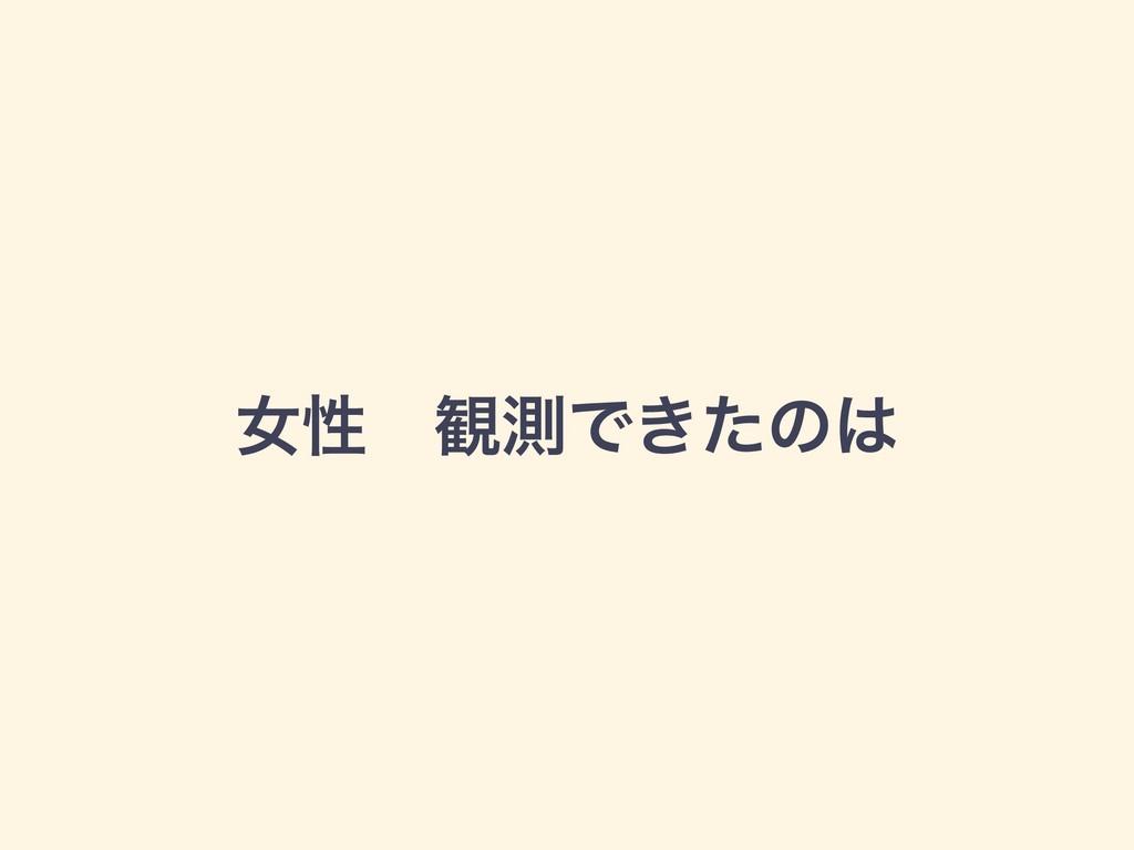 ঁੑɹ؍ଌͰ͖ͨͷ