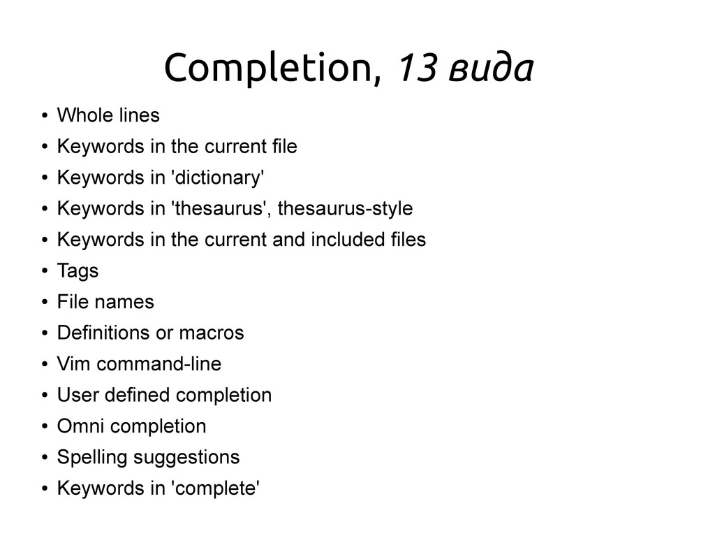 Completion, 13 вида ● Whole lines ● Keywords in...