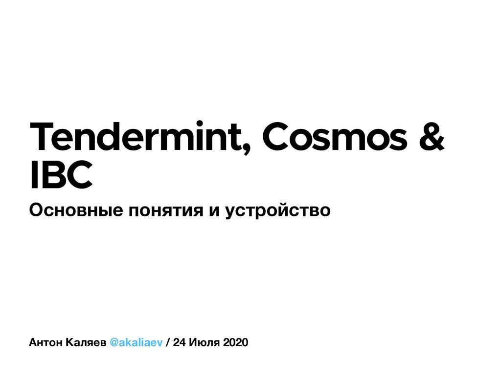 Tendermint, Cosmos & IBC Основные понятия и уст...
