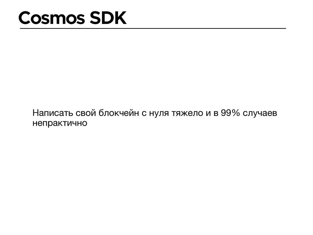 Cosmos SDK Написать свой блокчейн с нуля тяжело...