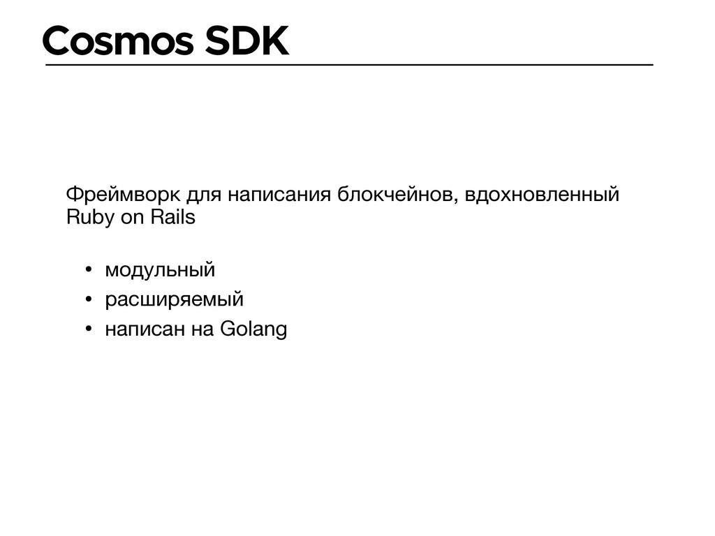 Cosmos SDK Фреймворк для написания блокчейнов, ...