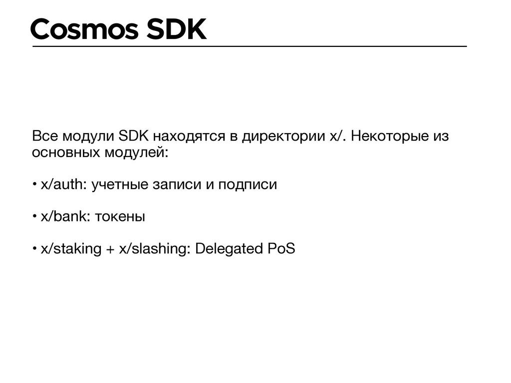 Cosmos SDK Все модули SDK находятся в директори...