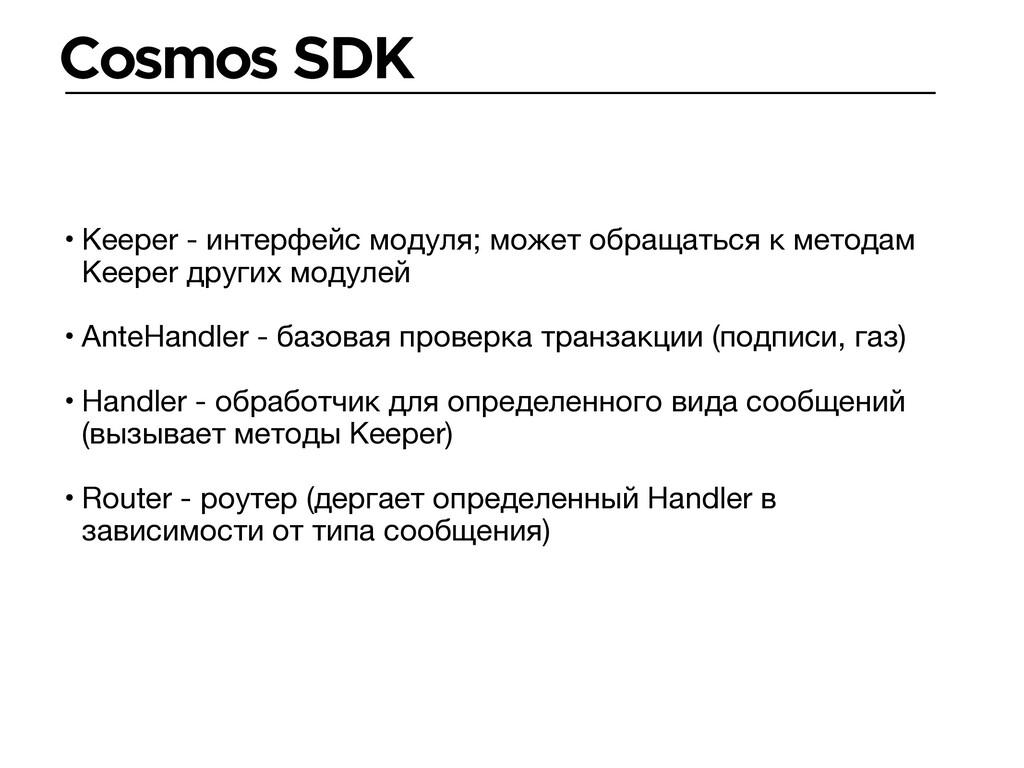Cosmos SDK • Keeper - интерфейс модуля; может о...