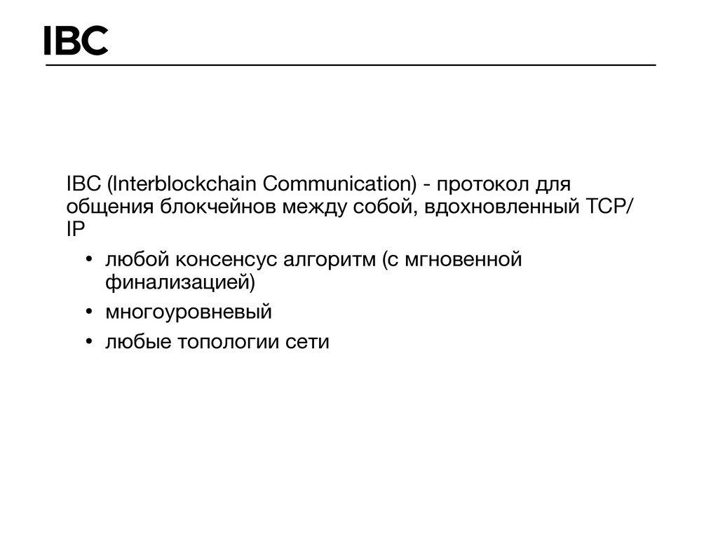 IBC IBC (Interblockchain Communication) - прото...