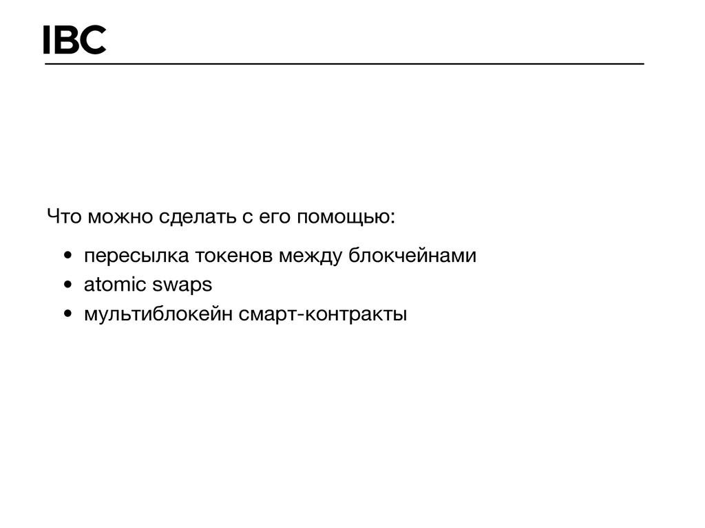 IBC • пересылка токенов между блокчейнами  • at...