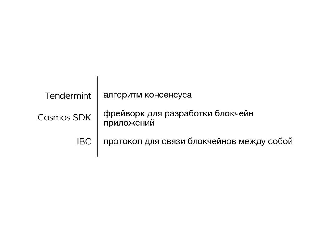 Tendermint Cosmos SDK  IBC алгоритм консенсус...