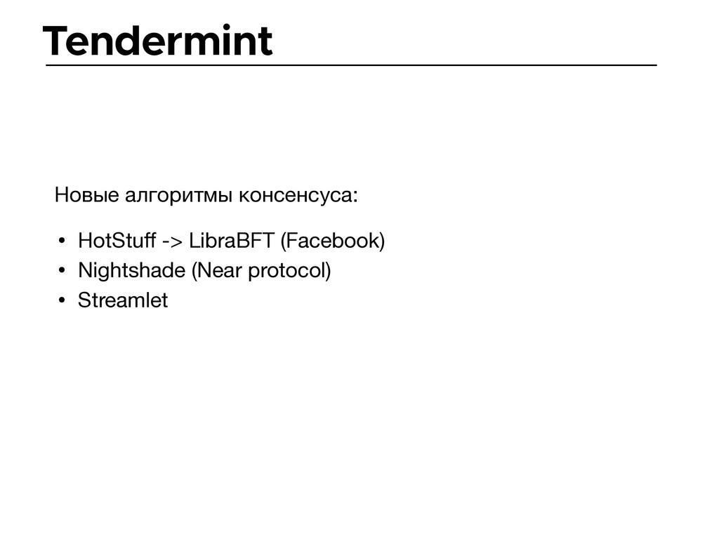 Tendermint • HotStuff -> LibraBFT (Facebook)  • ...
