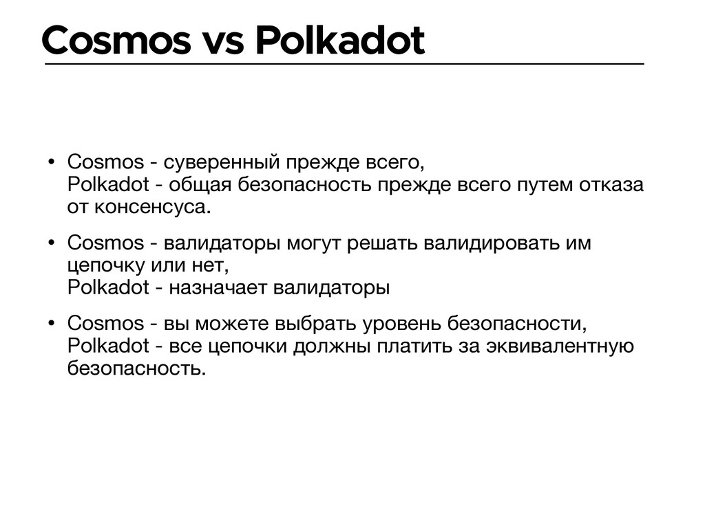 Cosmos vs Polkadot • Cosmos - суверенный прежде...