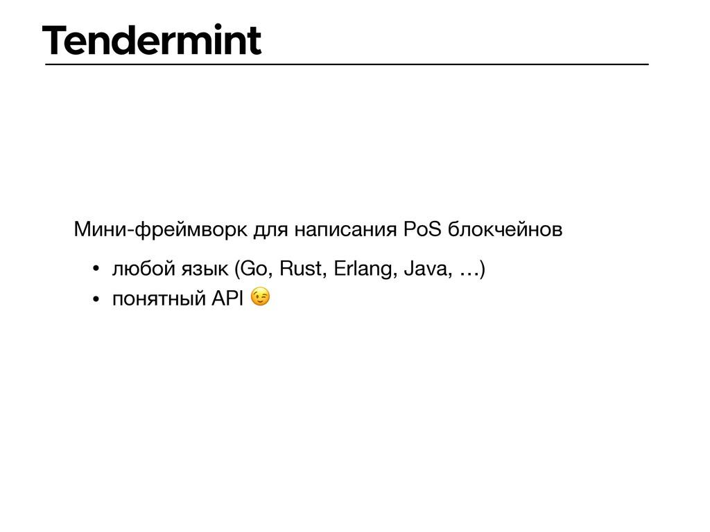 Tendermint Мини-фреймворк для написания PoS бло...