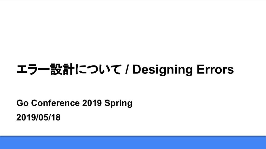 エラー設計について / Designing Errors Go Conference 2019...