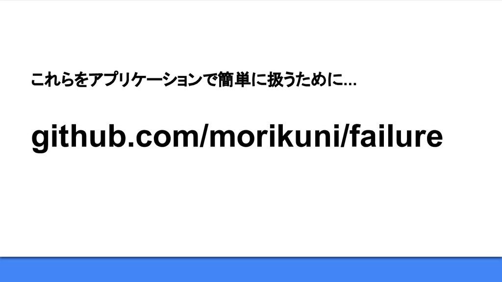 github.com/morikuni/failure これらをアプリケーションで簡単に扱うた...