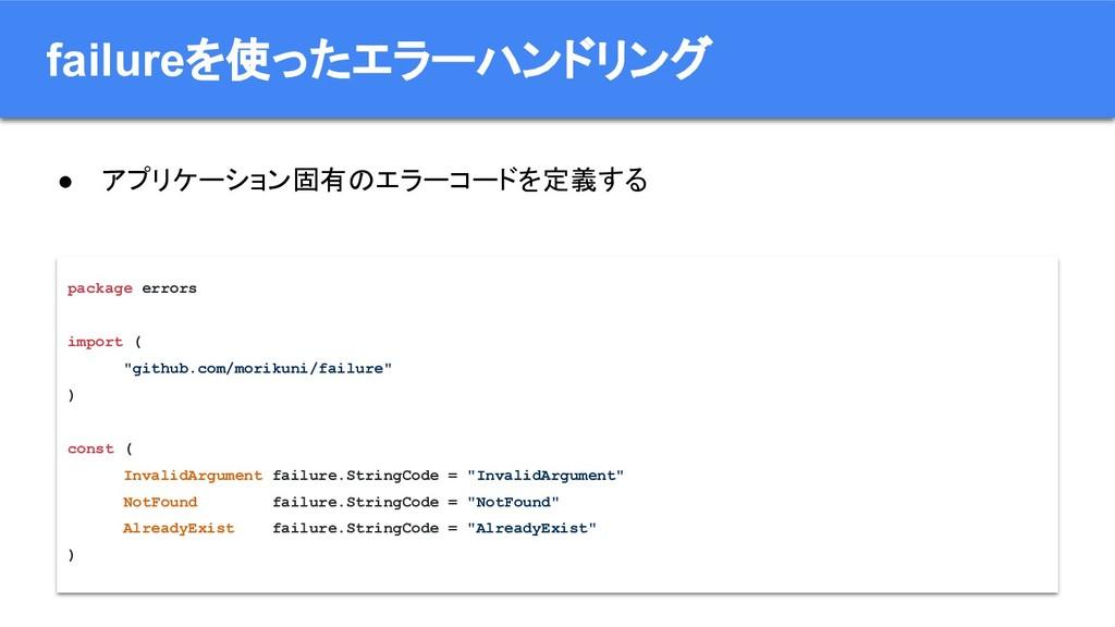 ● アプリケーション固有のエラーコードを定義する failureを使ったエラーハンドリング p...