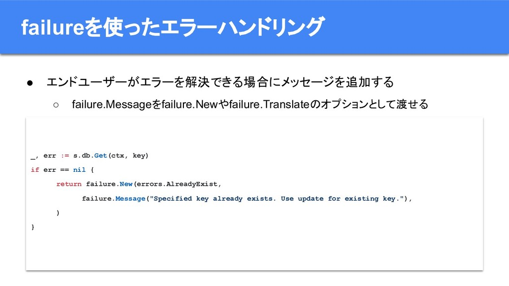 ● エンドユーザーがエラーを解決できる場合にメッセージを追加する ○ failure.Mess...