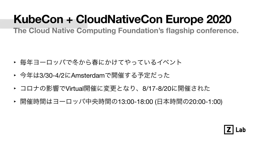 KubeCon + CloudNativeCon Europe 2020 The Cloud ...