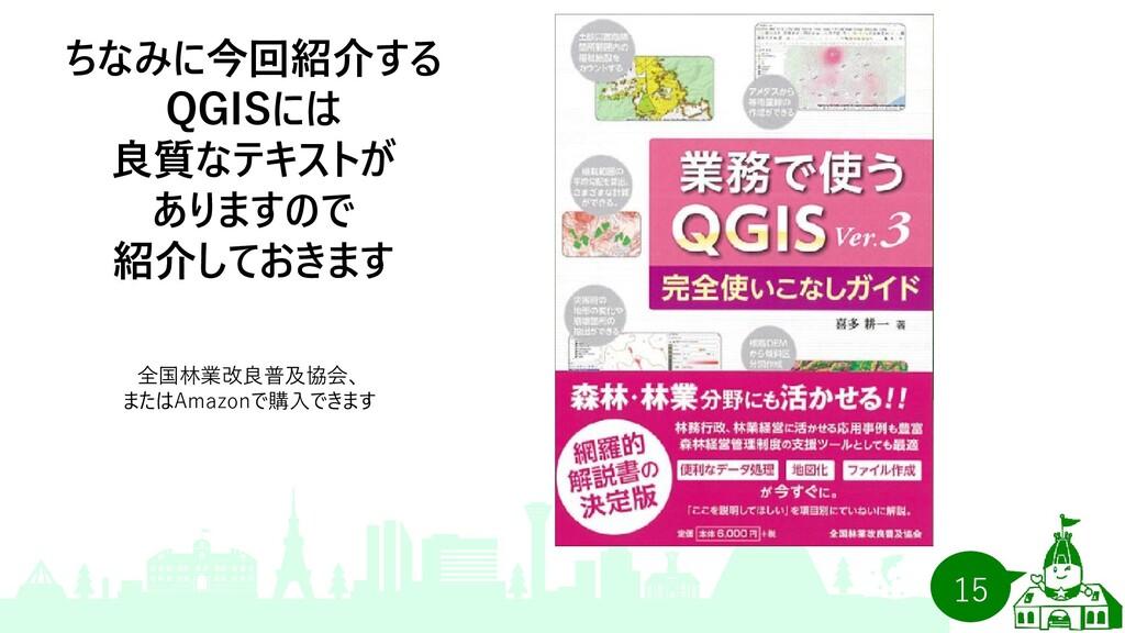 15 ちなみに今回紹介する QGISには 良質なテキストが ありますので 紹介しておきます 全...