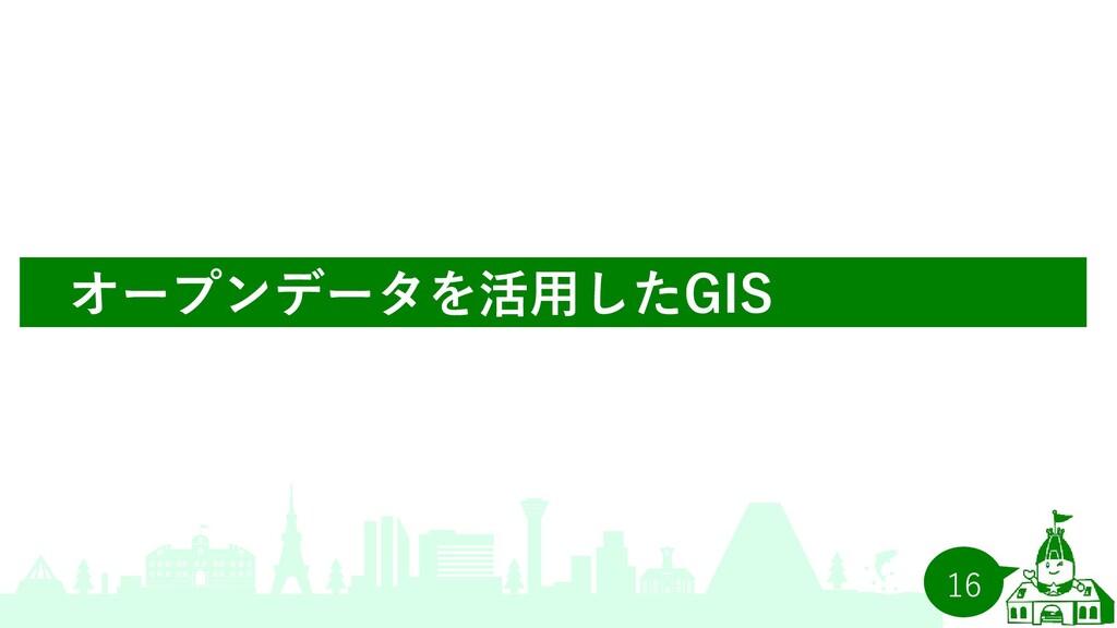 16 オープンデータを活用したGIS