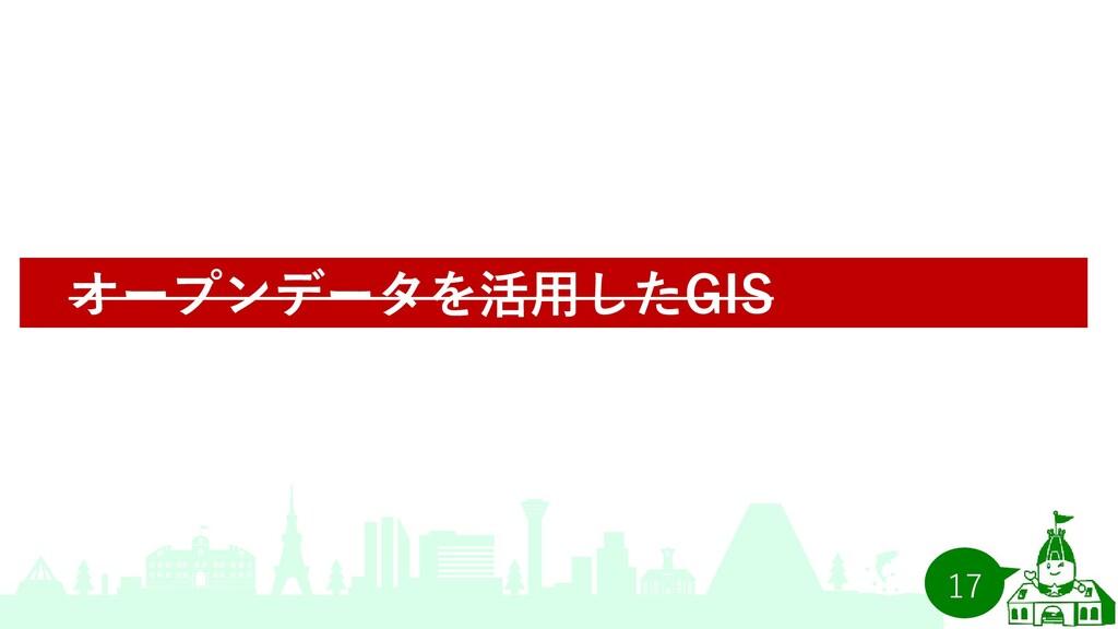 17 オープンデータを活用したGIS
